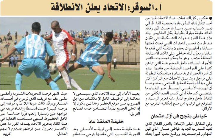 L'IRB Sougueur annonce les couleurs  dans Salem Abdelkrim 395442_318902714814156_284438298260598_824052_2087653844_n