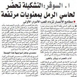 L'IRB Sougueur se prépare merveilleusement pour affronter Hassi Rmel