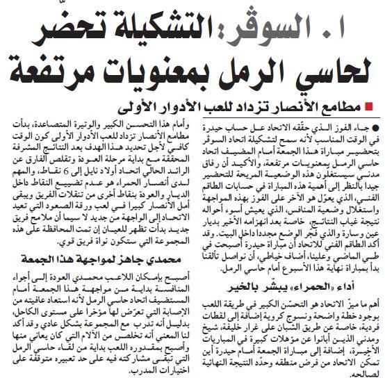 L'IRB Sougueur se prépare merveilleusement pour affronter Hassi Rmel  dans Salem Abdelkrim 416828_325308887506872_284438298260598_838562_1684706757_n