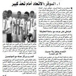 L'IRB Sougueur devant énorme défit -Salem Abdelkrim