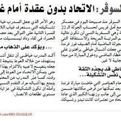 L'itihad ,sans complexe devant Ghris -Abelkrim Salem