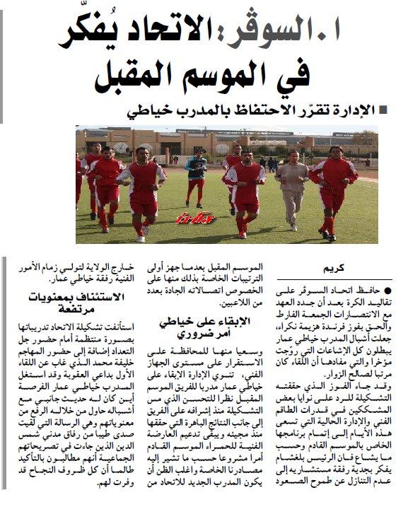 L'itihad pense à la prochaine saison ,en songeant à  Khiati  dans Salem Abdelkrim 543232_357989504238810_284438298260598_918488_1898988338_n