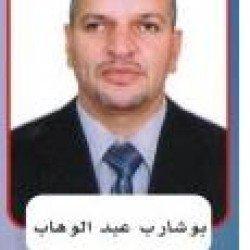 Bouchareb Abdelwahab