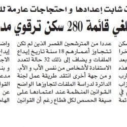 والي تيارت يلغي قائمة 280 سكن ترقوي مدعم بالسوقر